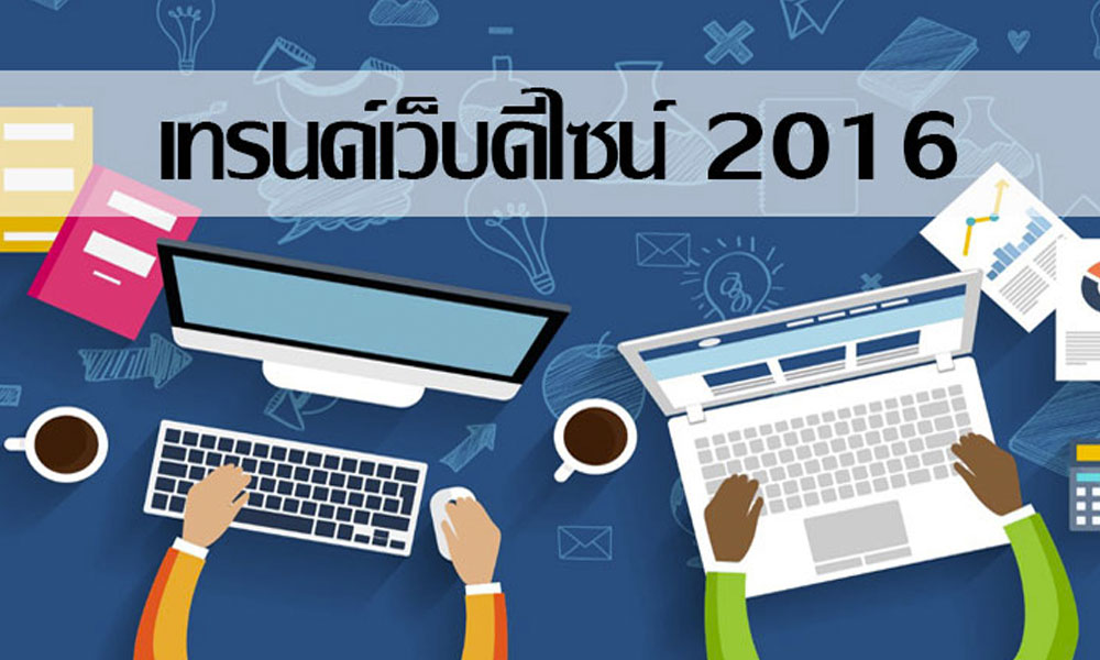 เทรนด์การออกแบบเว็บที่มาแรงในปี 2016