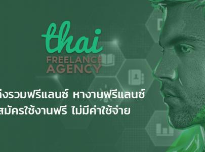 Thai Freelance Agency แหล่งรวมฟรีแลนซ์ หางานฟรีแลนซ์ ครบในที่เดียว